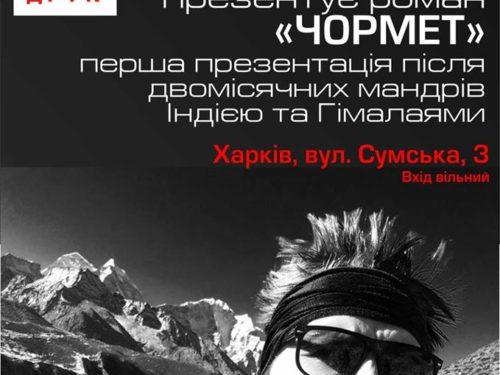 Презентація книжки Маркіяна Камиша в Харкові