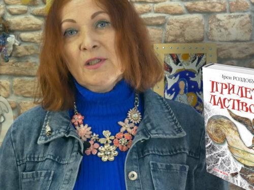 Відео: Ірен Роздобудько про новий роман