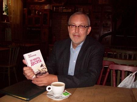 Зустріч з Юрієм Макаровим в бібліотеці на Солом'янці