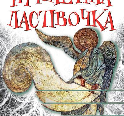 """Уривок з роману """"Прилетіла ластівочка"""" Ірен Роздобудько"""