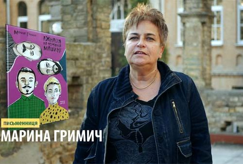 Відео: Марина Гримич розповідає про свій новий роман