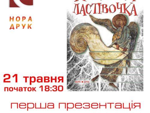 Перша презентація нового роману Ірен Роздобудько «Прилетіла ластівочка»