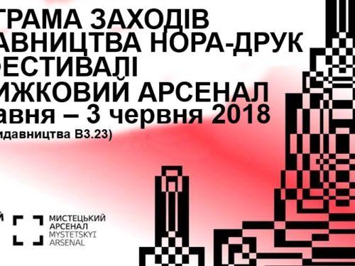 Видавництво НОРА-ДРУК нафестивалі«Книжковий Арсенал»