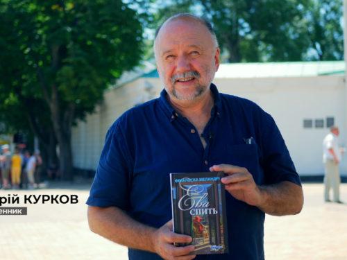Відео: Андрій Курков про роман «Ева спить» Франчески Меландрі