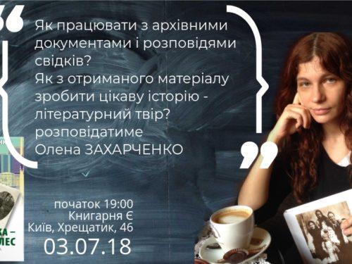 Олена Захарченко: розмова про технологію літературної творчості