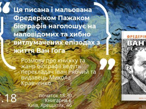 Презентація книжки «Ван Гог. Іскріння» – ілюстрованої біографії художника
