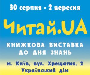 Книжкова виставка в Українському Домі