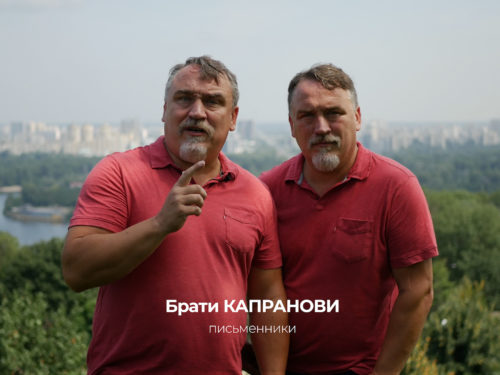 Відео: Брати Капранови анонсують свою нову книжку