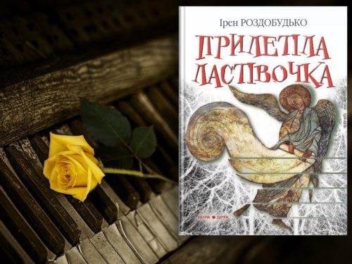Ірен Роздобудько в Дніпрі на фестивалі BookSpace