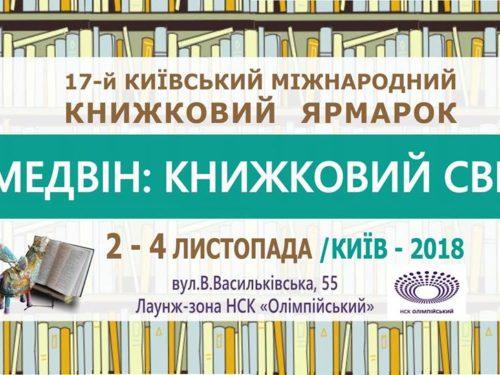 2-4 листопада: 17-й ярмарок «МЕДВІН: Книжковий світ»