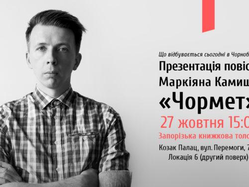 27 жовтня Маркіян Камиш представить «Чормет» на Книжковій Толоці