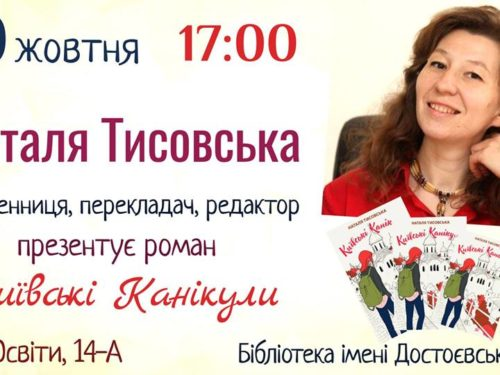 30 жовтня Наталя Тисовська презентує «Київські канікули» в бібліотеці на Солом'янці