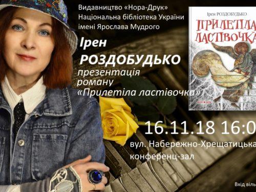 16 жовтня презентація «Прилетіла ластівочка» в бібліотеці Ярослава Мудрого
