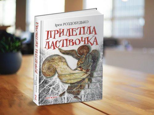 «Прилетіла ластівочка»: історична розвідка з детективною ноткою