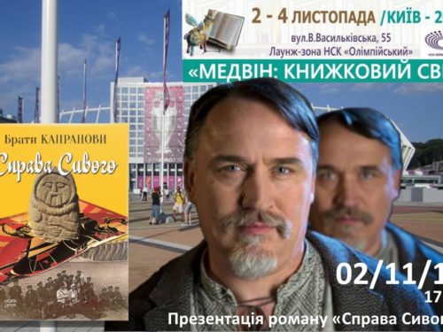 2 лютого Брати Капранови представлять «Справу Сивого» на «Книжковому Медвіні – 2018»
