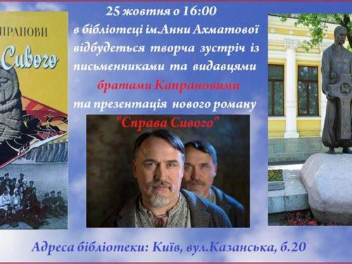 25 жовтня Брати Капранови представлять «Справа Сивого» в бібліотеці ім. Анни Ахматової