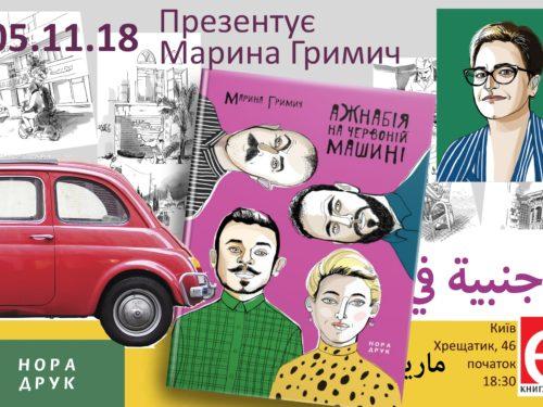 05/11/18 Марина Гримич презентую свою книжку на Хрещатику