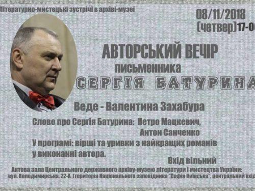 8 листопада творчий вечір Сергія Батурина