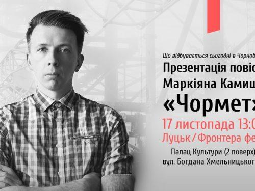 Маркіян Камиш 17 листопада презентує «Чормет» в Луцьку