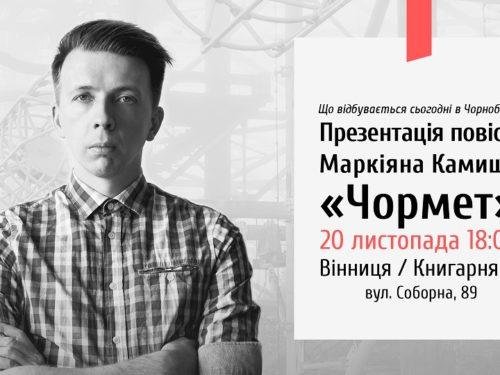 20 листопада Маркіян Камиш презентує повість «Чормет» у Вінниці