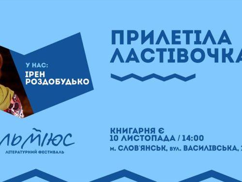 Ірен Роздобудько братиме участь у фестивалі Кальміус