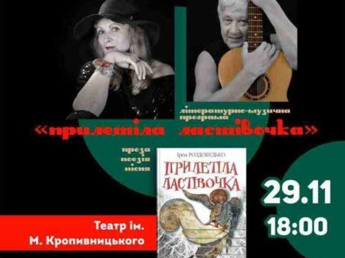 """29.11.18 Ірен Роздобудько представить """"Прилетіла ластівочка"""" у Кропивницькому"""