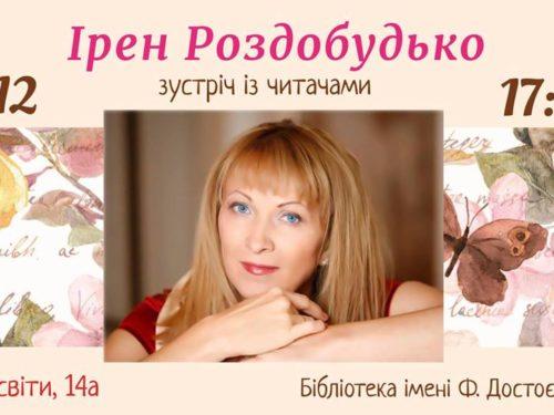 11 листопада Ірен Роздобудько зустрінеться з читачами бібліотеки ім. Достоєвського