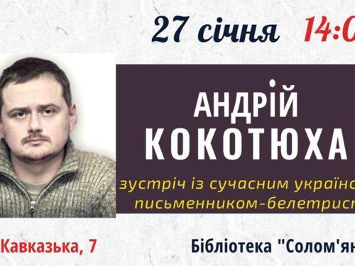 Солом'янська бібліотека 27 січня запрошує на зустріч з Андрієм Кокотюхою