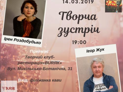 14/03/19 Творча зустріч з Ірен Роздобудько та Ігорем Жуком