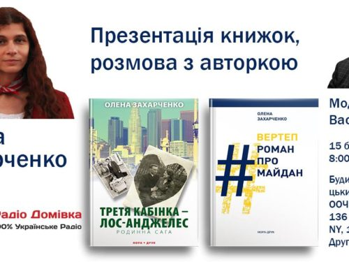 15/03/19 Олена Захарченко розповість про власні книжки у Нью-Йорку