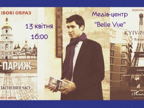 13/04/19 «Київ-Париж…» – у Чернівцях