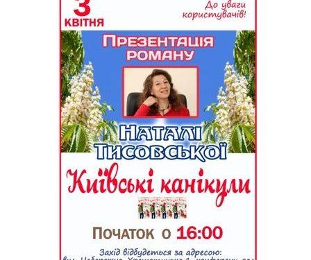 3 квітня Наталя Тисовська зустрінеться з читачами в бібліотеці Ярослава Мудрого