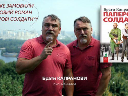 """Відкрито попереднє замовлення на новий роман Братів Капранових """"Паперові солдати"""""""