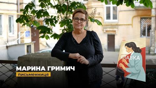 """Марина Гримич про роман """"Клавка"""""""