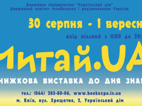 30.08-01.09.19 запрошує книжкова виставка в Українському Домі