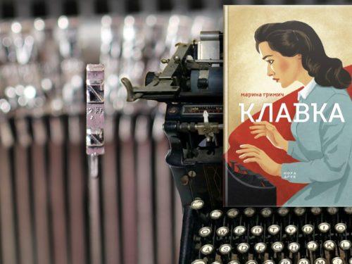 Про секретарку-машиністку від Марини Гримич
