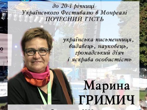 7-8 вересня Марина Гримич буде Почесним гостем Українського фестивалю в Монреалі