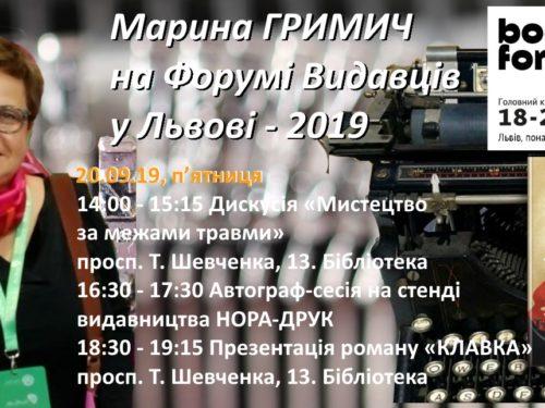 Марина Гримич на Форумі видавців у Львові– 2019
