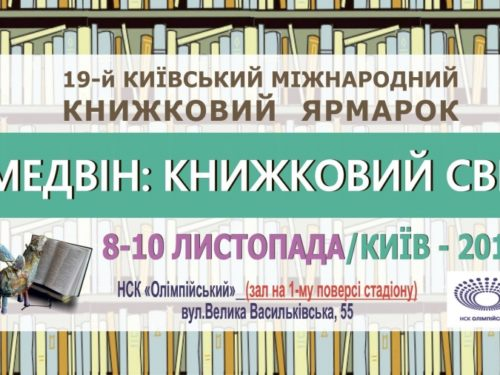 8 – 10 листопада 2019 «МЕДВІН: Книжковий світ»