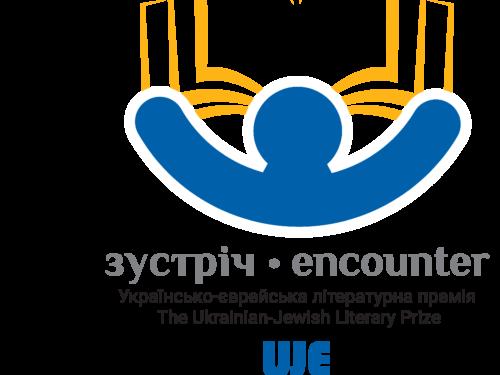 Прийом заявок на премію «Зустріч» відкрито
