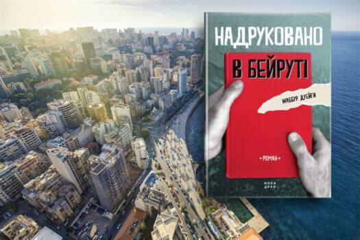 Надруковано в Бейруті. Уривок з роману