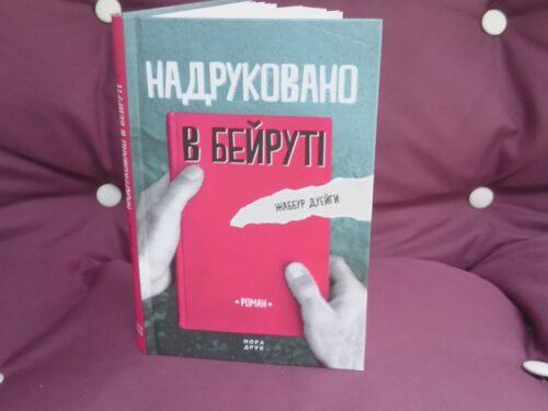 В Україні вперше видано роман сучасного ліванського письменника у перекладі з арабської мови
