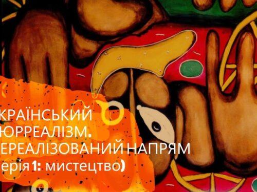 Анатолій Дністровий: лекція про український сюрреалізм