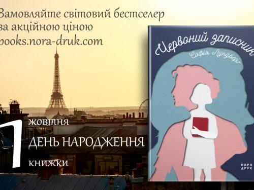 Видавництво НОРА-ДРУК безкоштовно розсилає книжки для відгуків!