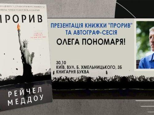 """Презентація книжки """"Прорив"""" та автограф-сесія Олега Пономаря"""
