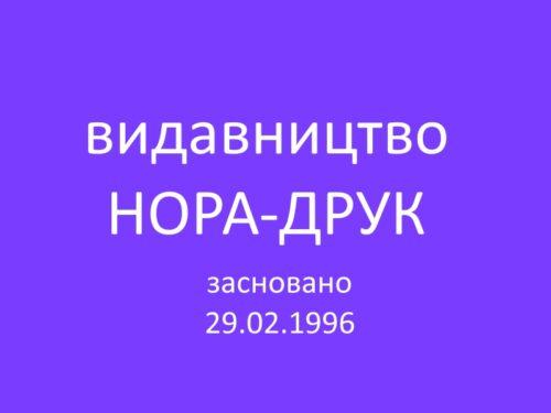 Видавництву НОРА-ДРУК 25 років!
