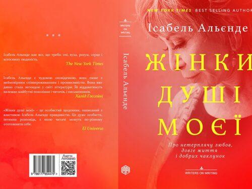Уривок з книжки Ісабель Альєнде «ЖІНКИ ДУШІ МОЄЇ. Про нетерплячу любов, довге життя і добрих чаклунок»
