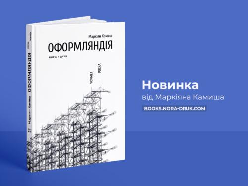 Нова книжка Маркіяна Камиша вже в друці