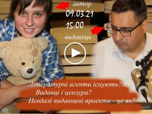 Про cтосунки автор-видавець. Розмова 2: Микола Кравченко та Саня Малаш
