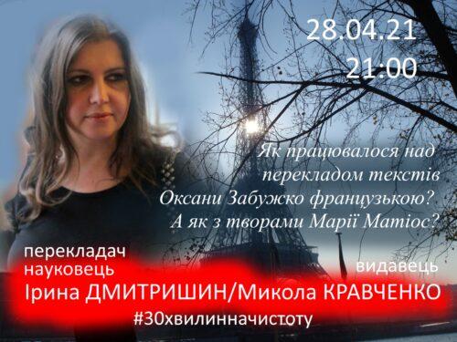 28.04.21 діалог автор-видавець про переклади української літератури